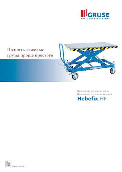 Gruse-Prospekt-Hebefix_ru