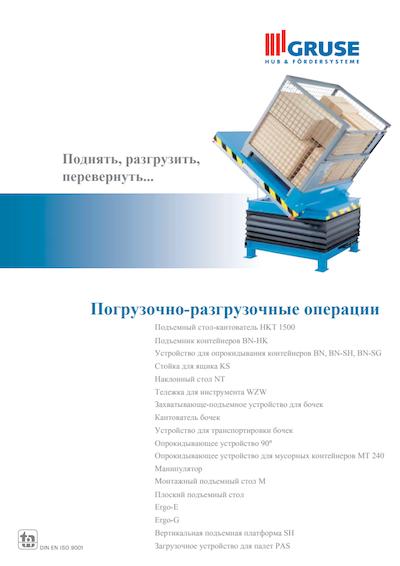 Gruse-Prospekt-Materialhandling_ru